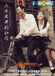 六十三年的初恋(微电影)