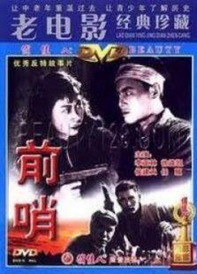 前哨(1959)(剧情片)