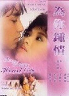 为你钟情(1985)粤语(剧情片)