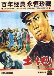 土地(1954)