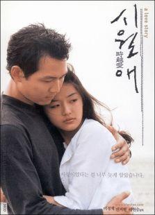 触不到的恋人(2000)