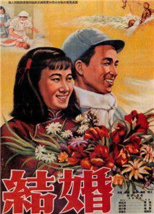 结婚(1953)
