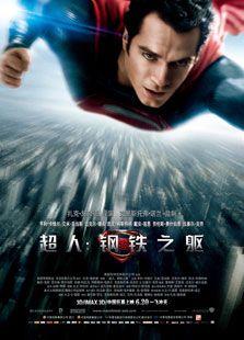 超人:钢铁之躯 (动作片)