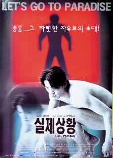 真相(2000)