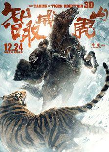 智取威虎山(2014)