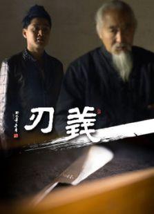 义刃(微电影) (2014)