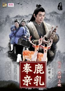 二十四孝之鹿乳奉亲(微电影)