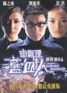 卫斯理蓝血人-粤语