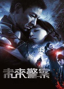 未来警察粤语版