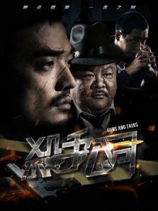 杀手公司2018(剧情片)
