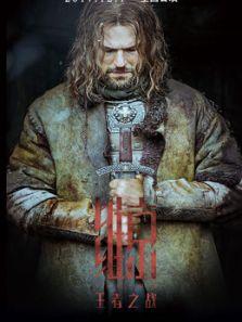 维京:王者之战