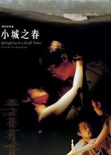 小城之春(2002)