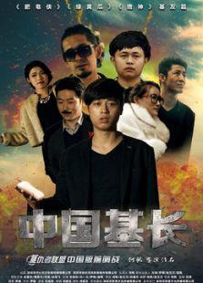 中国基长(微电影)
