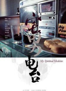 宅男电台(微电影) (2011)