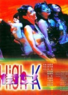 街女(2000)