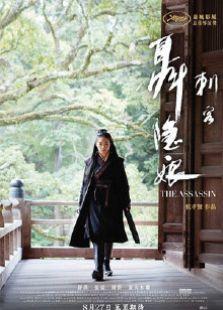刺客聂隐娘 (2015)