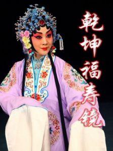 乾坤福寿镜背景图