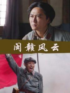 闽赣风云(剧情片)