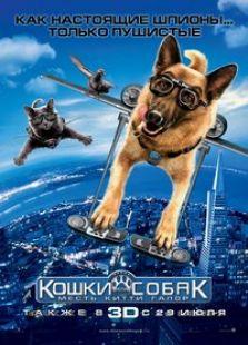 猫狗大战2