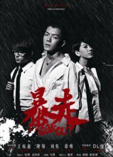 暴走(微电影) (2012)