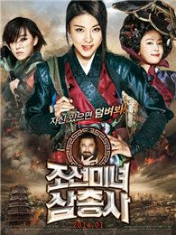 朝鮮美女三劍客(2014)
