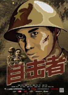 目击者(中国微电影)