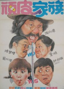 顽皮家族(动作片)
