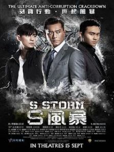 反贪风暴2(粤语)