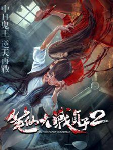 笔仙大战贞子2