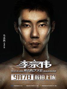 李宗伟:败者为王