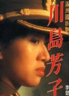点击播放《川岛芳子[1990]》