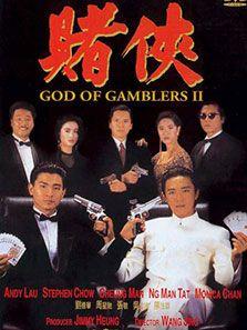赌侠1完整版