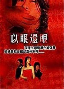 以眼还眼(2000)