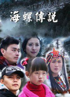 海螺传说(微电影) (2014)