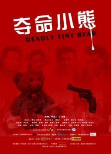 点击播放《夺命小熊》