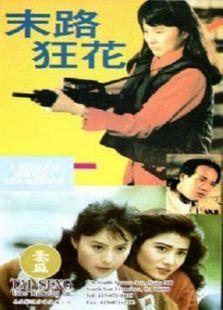 末路狂花(1992)(剧情片)