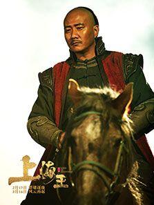 《上海王》在线观看