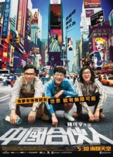 中国合伙人2013