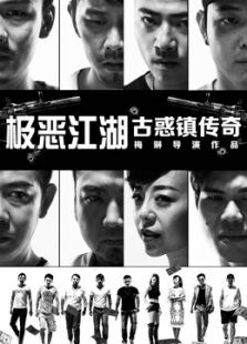 极恶江湖-古惑镇传奇(动作片)