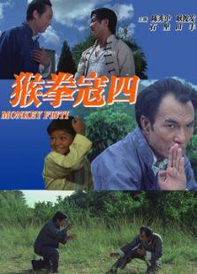 猴拳寇四(动作片)