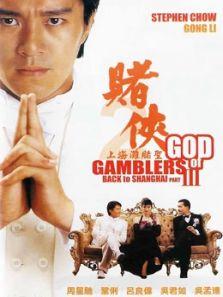 赌侠2之上海滩赌圣(粤语)背景图