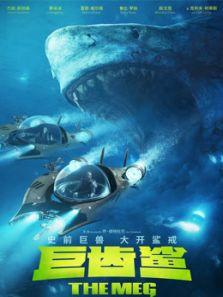 巨齿鲨(普通话)(科幻片)