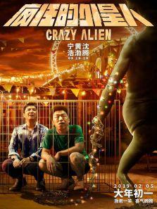 ¡¶疯狂的外星人¡·电影发布会