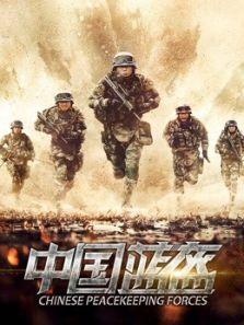中国蓝盔(战争片)