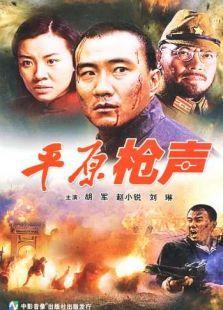 平原枪声(战争片)