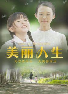美丽人生(微电影)
