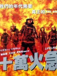 十万火急[1997] (动作片)