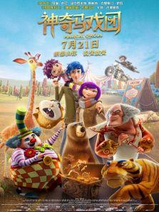 神奇马戏团之动物饼干(动画片)