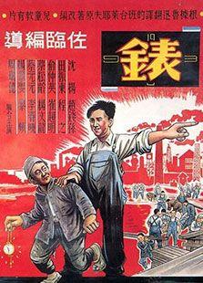 表(1949)