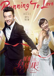 咱们结婚吧(2015)